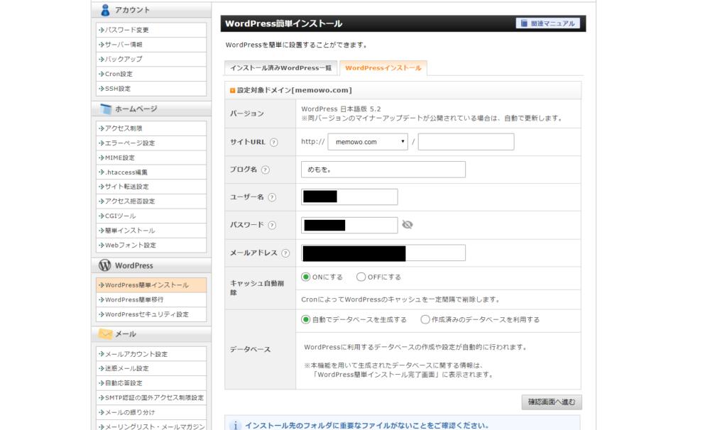 サーバーパネル_wp簡単インストール画面2