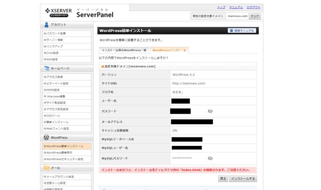 サーバーパネル_wp簡単インストール画面3