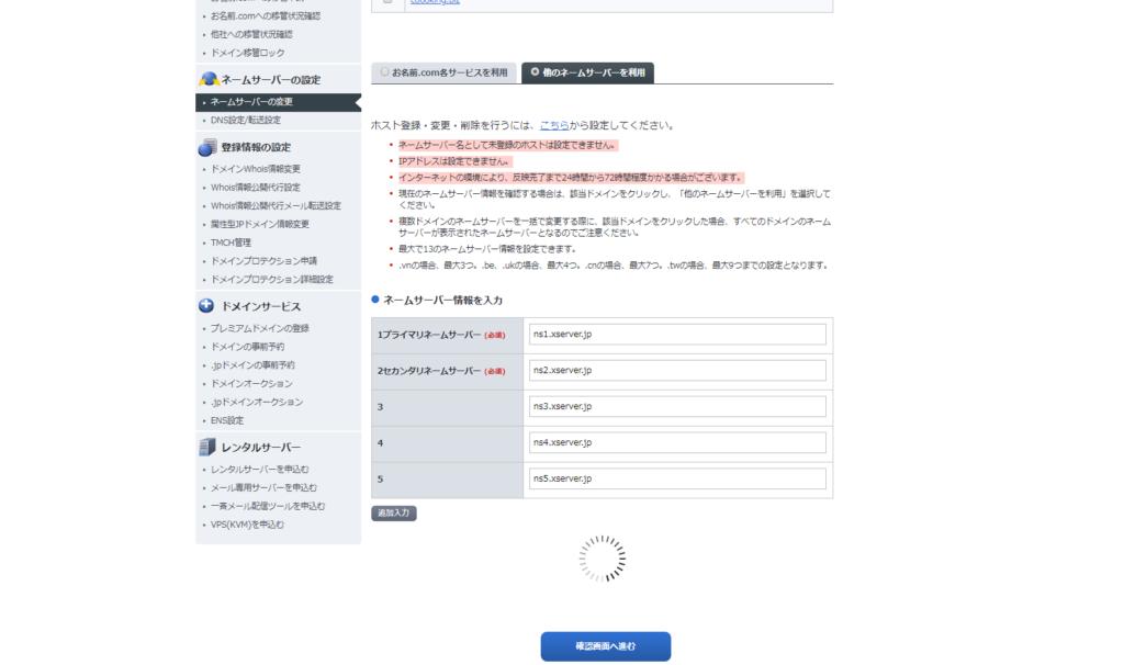 お名前.comネームサーバー設定画面