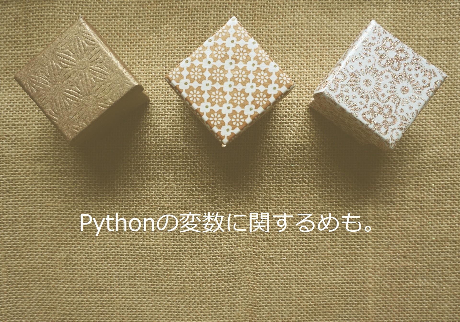 pythonの変数に関するめも