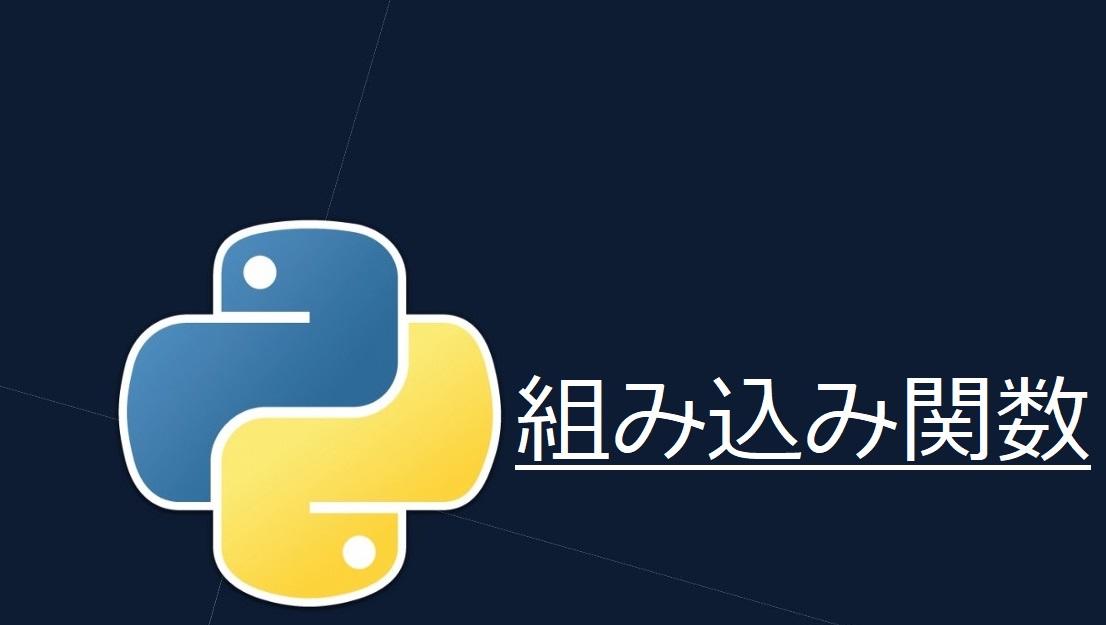 python組み込み関数