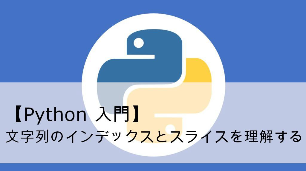 python_index_slice
