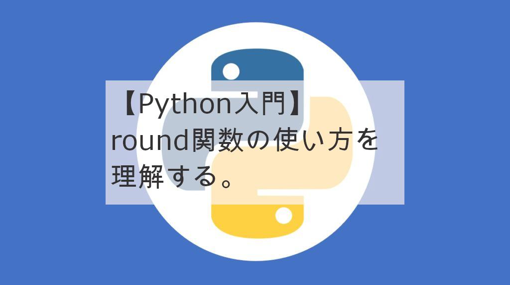 round関数